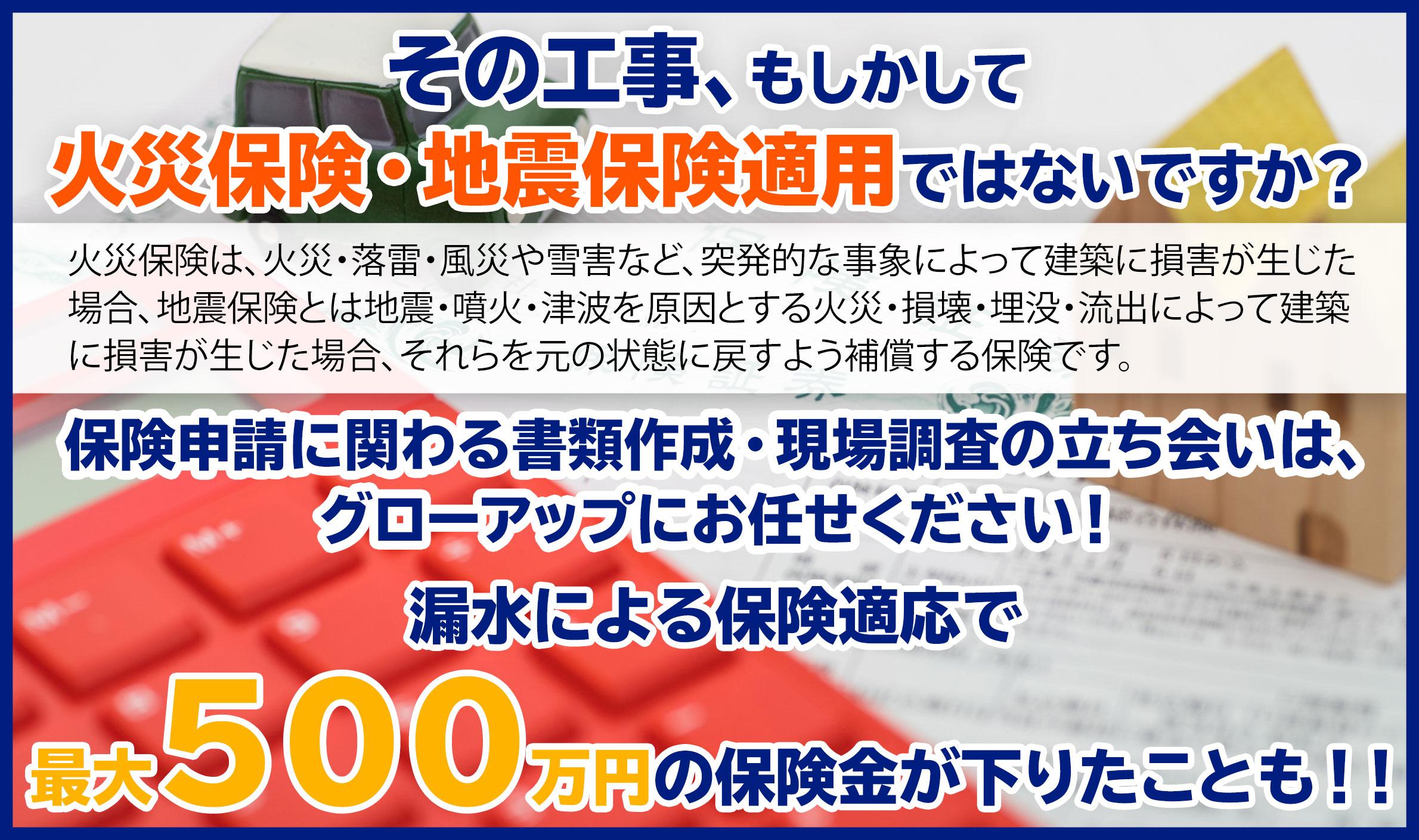火災保険・地震保険